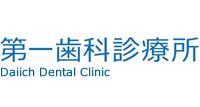 第一歯科診療所